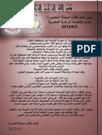 بيان إتحاد صيدلة المنصورة - إنتخابات الرئاسة المصرية