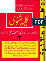 Kaleed e Masnavi-7 by Shaykh Ashraf Ali Thanvi (r.a) - Islamicbookslibrary.wordpress.com