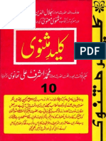Kaleed e Masnavi-10 by Shaykh Ashraf Ali Thanvi (r.a) - Islamicbookslibrary.wordpress.com