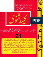 Kaleed e Masnavi-21 by Shaykh Ashraf Ali Thanvi (r.a) - Islamicbookslibrary.wordpress.com