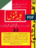 Kaleed e Masnavi-23 by Shaykh Ashraf Ali Thanvi (r.a) - Islamicbookslibrary.wordpress.com