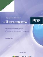 Ru_IntBase_482_AdministratorGuide