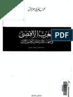 المغرب الأقصى في عهد السلطان الحسن الأول