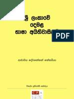 Tamil Language Rights in Sri Lanka - Sinhala version