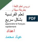 دروس تعلم اللغة الفرنسية بطريقة سهلة و ممتعة