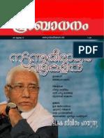 Nadannu Theeratha Vazhikal-TK