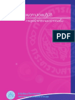 31206851 Pain Thai Guideline