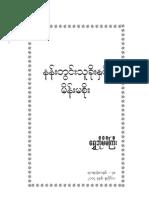 214 Shwe Bo Mi Mi Gyi