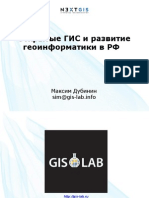 Dubinin_Open GIS and development of Geoinformatics in Russia