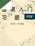 [Go Baduk Igo Weiqi] [Cho Chikun, Otake Hideo, Takemiya Masaki] Weiqi Introductory Problem Collection (1320 Problems) [is~1
