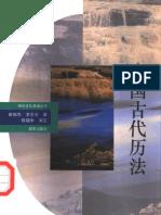 神州文化集成丛书 中国古代历法