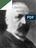 Θεωρία συνόλων  Σπ. Καπελλιδης