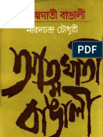 AttoGhati_Bangali