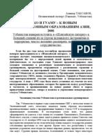 Uzbekistan's participation in integration processes, 2001
