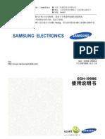 SGH-i908E_UG_CH_Rev.1.0_080912