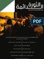الثورة الدائمة - العدد الثاني - حزيران 2012