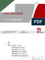 华为_HSPA原理及配置v2