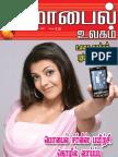 Mobile Ulagam June 2012