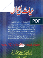 Hayaatu Al Hewaan Urdu 2
