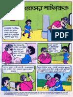 Chacha Chowdhury (11 Stories)