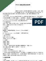 04-PCB 制造流程及說明