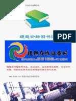 【大上海的梦想岁月:一个操盘手的传奇】