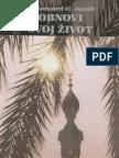 Obnovi svoj život - Muhammed-el-Gazali