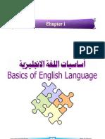 تعلم الإنجليزية الجزء الأول 01