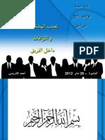 تجنب المشكلات والنزاعات داخل الفريق - أحمد الإدريسي