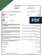 Marriage Contract  - عقد زواج اسلامى - باللغتين العربية والانجليزية