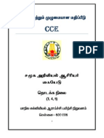 Cce Social Science Primary