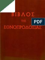 Βίβλος Εθνοπροδοσίας - Σύλλογος Επαναπατρισθέντων εκ του Παραπετάσματος