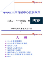 03-育成中心發展政策-賴杉桂