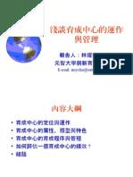 06育成中心的經營與管理-林耀欽