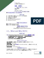 18-ISO-吳文仁