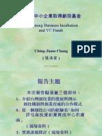 張清俊-協助企業取得創投基金