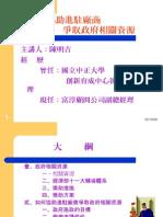 陳明吉-如何爭取政府資源