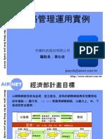 葉松俊-網路管理運用實例