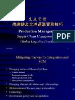 蔣明晃-生管供應鏈與全球運籌