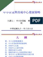 賴杉桂-育成中心發展策略