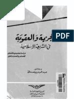 الجريمة والعقوبة في الشريعة الإسلامية
