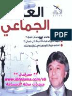 العمل الجماعي - إبراهيم الفقي رحمه الله