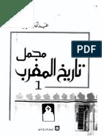 مجمل تاريخ المغرب - عبدالله العروي