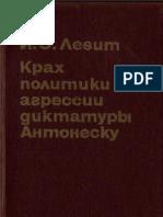 Крах политики агрессии диктатуры Антонеску - Prăbuşirea politicii de agresiune a dictaturii lui Antonescu (19.XI.1942 - 23.VIII.1944)