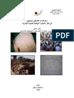 دليل عملي في ميدان المقاربة التشاركية والتخطيط التشاركي
