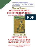 Eliade Hist b 2l
