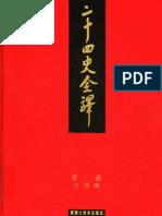 二十四史全译 晋书 第四册 卷94-107