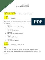 第四课语法小结
