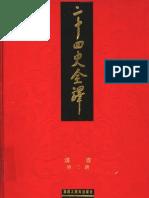 二十四史全译 汉书 第二册 卷28-47