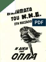 Εγκλήματα του ΚΚΕ στη Θεσσαλονίκη - Η Δίκη της ΟΠΛΑ